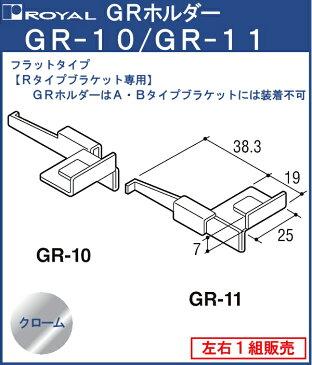 【エントリーでポイントさらに5倍】GRホルダー ( フラットタイプ ) 【 ロイヤル 】クロームめっき GR-10/11 [ブラケット先端部用]・[左右用] ≪左右1組での販売品≫
