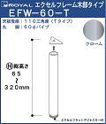 エクセルフレームテーブル脚【ロイヤル】EFW−60−T(三角座)[サイズ:φ60×65〜320mm]クロームめっき木部タイプ