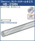 Hバーパイプφ25(両端打込みナット付)【ロイヤル】クロームめっきHB−25RN[サイズ:φ25×620mm]