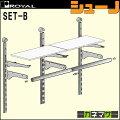 【SET−B】【ロイヤル】「シューノ」SHUNO−SET-B