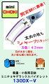 ミニチョキデラックスバイオレット【アルス】130DX−V