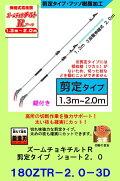 伸縮式高枝鋏ズームチョキチルトR剪定タイプショート2.0【アルス】180ZTR−2.0−3D