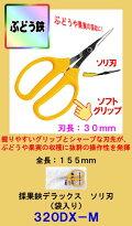 ブドウ鋏デラックスソリ刃(袋入リ)【アルス】320DX−M