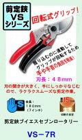 剪定鋏ブイエスセブンロータリー【アルス】VS−7R