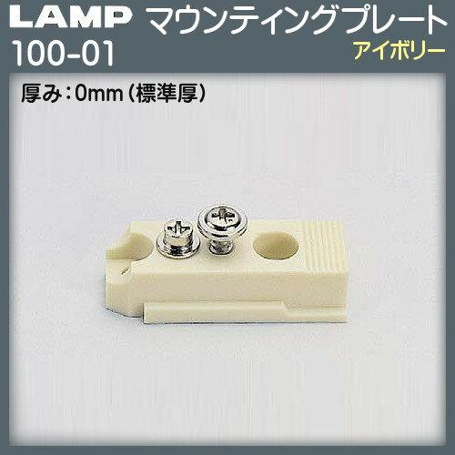 マウンティングプレート 【LAMP】 100-01
