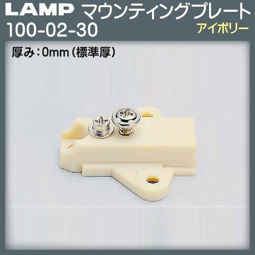 マウンティングプレート 【LAMP】 100-02-30