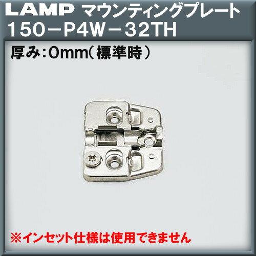 マウンティングプレート 【LAMP】 スガツネ 150-P4W-32TH 上下調節機構付 厚み:0mm(標準厚)