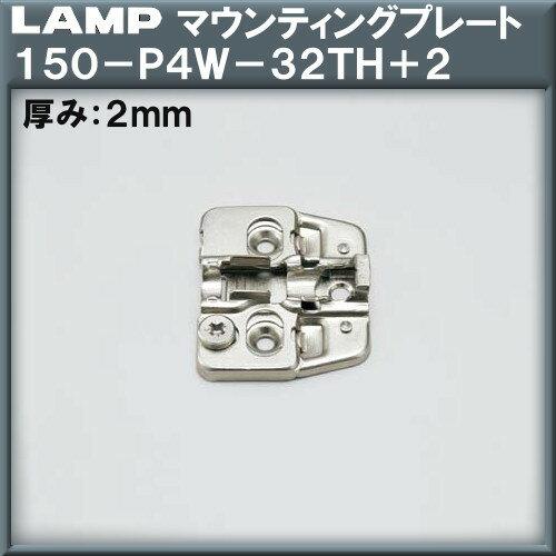 マウンティングプレート 【LAMP】 スガツネ 150-P4W-32TH+2 上下調節機構付 厚み:2mm