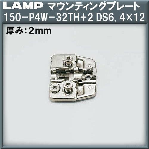 マウンティングプレート 【LAMP】 スガツネ 150-P4W-32TH+2 DS6.4×12 上下調節機構付 厚み:2mm