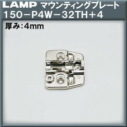 マウンティングプレート 【LAMP】 スガツネ 150-P4W-32TH+4 上下調節機構付 厚み:4mm