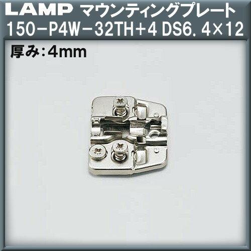 マウンティングプレート 【LAMP】 スガツネ 150-P4W-32TH+4 DS6.4×12 上下調節機構付 厚み:4mm