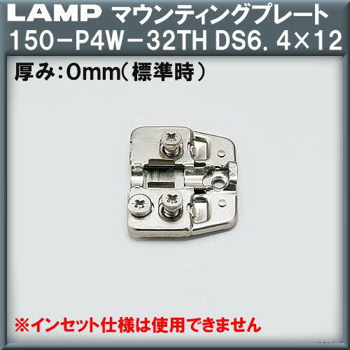 マウンティングプレート 【LAMP】 スガツネ 150-P4W-32TH DS6.4×12 上下調節機構付 厚み:0mm(標準厚)