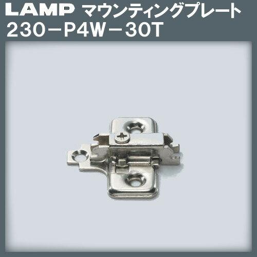 マウンティングプレート 【LAMP】 スガツネ 230-P4W-30T 上下調節機構付 厚み:0mm(標準厚)
