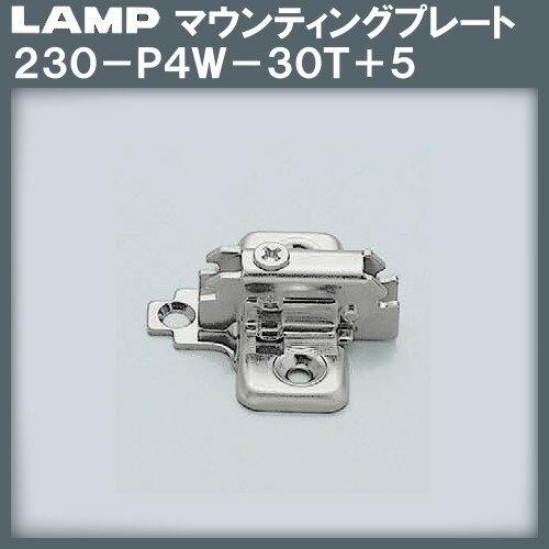 マウンティングプレート 【LAMP】 スガツネ 230-P4W-30T+5 上下調節機構付 厚み:5mm