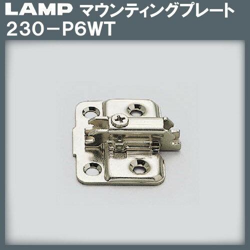 マウンティングプレート 【LAMP】 スガツネ 230-P6WT 上下調節機構付 厚み:0mm(標準厚)