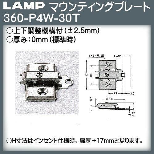 オリンピアスライド丁番 【LAMP】 360-P4W-30T システム30タイプ