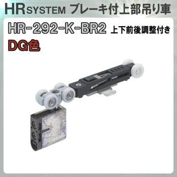 上下前後調整付き 上部吊り車 戸木口面取付タイプ ブレーキ力調整レバー付 【アトム】 ATOM HR292-K-BR2-DG DG色