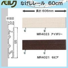 なげしレール 60cm 【ベルク】 MR4023・アイボリー MR4021・セピア 幅606×高さ55×奥行10.5mm 重量0.4kg 安全荷重:ピン10kg/ネジ10kg
