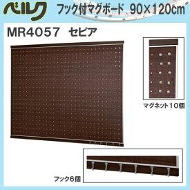 フック付マグボード90×120cm【ベルク】MR4057・セピア幅1168×高さ952×奥行18mm材質:(本体)スチールメッキ・アルミ・MDF重量5.3kg安全荷重:ピン5kg/ネジ5kg