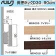 長押ラック D30 90cm 【ベルク】 MR4095・アイボリー MR4060・ナチュラル MR4058・セピア 幅900×高さ80×奥行31mm 重量1.1kg 安全荷重:8kg