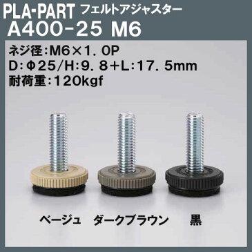フェルトアジャスター 【プラパート】 A400-25M6 M6×Φ25×L17.5 ベージュ、オークブラウン、黒からお選び下さい。