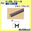 VレールC型9V【イーグル】ハマクニC型9×94000mmアルミ(ブロンズ)【10本梱包売り】428-095