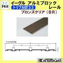 メープルアルミブロックレール 【イーグル】 ハマクニ トリプルEMT33 3000mm ブロンズクリア(BR) 434?020