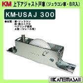 上下アジャスト戸車 【KM】 KM−USAJ Φ30 鉄(ユニクロ仕上)枠 べリング入りジュラコンA型 上下調整式 kmusaj−300