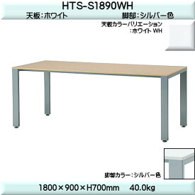 ミーティングテーブルシルバー脚【TAC】HTS-S1890-WHホワイトW1800×D900×H700
