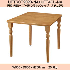 UDTable天然木テーブル(R縁)【TAC】UFTRCT9090-4CL-NA脚:クラシックタイプ