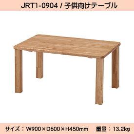 ピッコロ子供向けテーブル【TAC】JRT1-0904