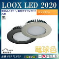 LOOXLED2020【HAFELE】埋め込みダウンライト(洗面化粧室にも)12Vシステム調光対応833.72.023