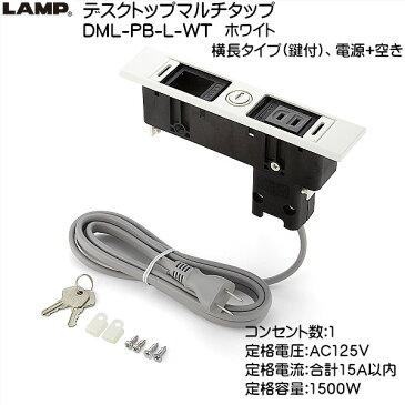 【エントリーでポイント10倍♪ 〜3/28 01:59】デスクトップマルチタップ 【LAMP】 DML-PB-L-WT ホワイト 横長(鍵付)、電源+空き 《コンセント:1》