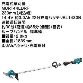 充電式草刈機【マキタ】MUR144LDRF230mm[刈込幅]14.4V3.0Ah約22分充電ループハンドル標準棹