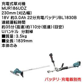充電式草刈機【マキタ】MUR186UDZ230mm[刈込幅]18V3.0Ah本体のみ(バッテリ・充電器別売)Uハンドル分割棹