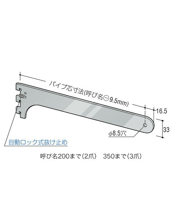 ハンガー ブラケット 【 ロイヤル 】クロームめっき A-78S [内々用] [サイズ:300mm]