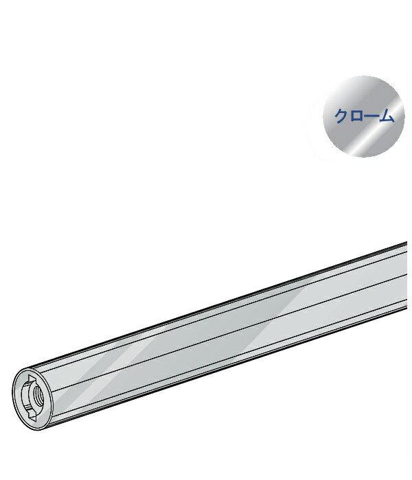 ハンガー Hバー パイプ φ25(両端打込みナット付) 【 ロイヤル 】クロームめっき HB-25RN [サイズ:φ25×1194mm]
