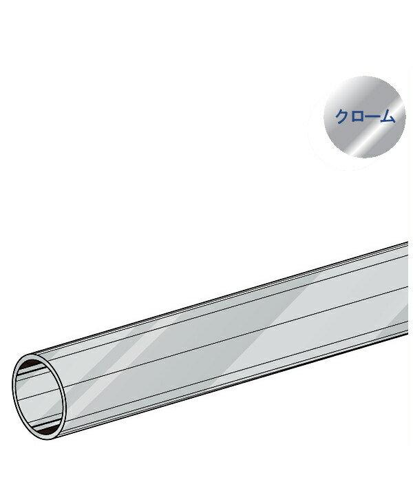 ハンガー Hバー パイプ φ32 【 ロイヤル 】クロームめっき HB-32 [サイズ:φ32×2400mm] 『日時指定・代引は不可』