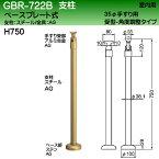 支柱(AG塗装)角度調整タイプ 【白熊】 GBR-722B 38φ×H750mm ライトオーク