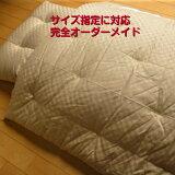 手作りお昼寝布団掛ふとん敷きふとん保育所お昼寝布団オーダーメイド綿100%専門店の布団サイズが選べる