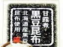 【メール便で送料無料】黒豆昆布〜北海道産黒豆・昆布使用【10P03De...