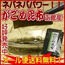 【送料無料】天然ふろしきがごめ昆布100g...