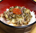 【送料無料】函館ぶっかけ丼8食