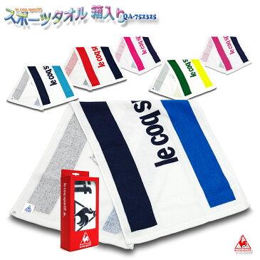 ルコック タオル 部活 スポーツ/lecop sportif スポーツタオル 箱入り QA752325