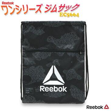 リーボック ワンシリーズ ジムサック メンズ/レディース ナップサック ブラック W約34cm×H約44cm EC5664