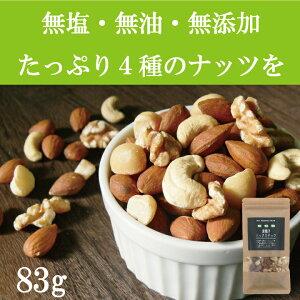 【送料無料】2,000円ポッキリ選べる素焼きナッツ5個セット