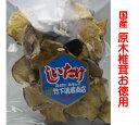 【訳あり】原木しいたけ お徳用 100g(椎茸)(国産)(乾燥しいたけ)(干ししいたけ)
