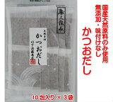 送料無料職人伝承かつおだしパック10包入×3袋 無添加 国産 出汁 ポイント消化