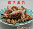 長崎県産焼き海老 60g×2袋【送料無料】(海老だし)