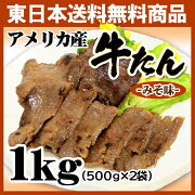 牛タンみそ味01